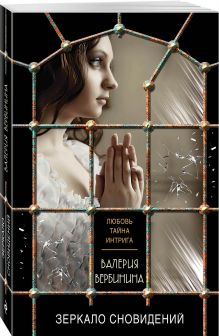 Зеркало сновидений обложка книги