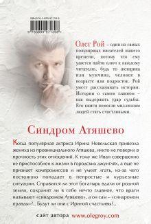 Обложка сзади Синдром Атяшево Олег Рой