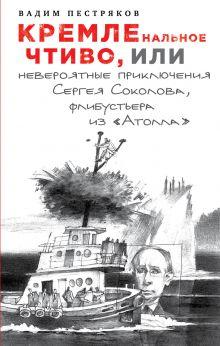 КРЕМЛЕнальное чтиво, или Невероятные приключения Сергея Соколова, флибустьера из «Атолла»