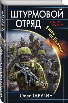 Штурмовой отряд. Битва за Берлин обложка книги