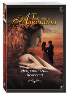 Неправильная невеста обложка книги