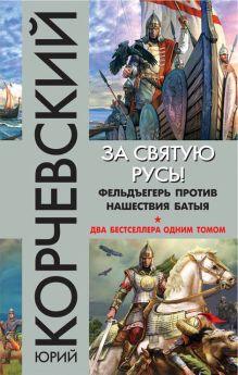 Обложка За святую Русь! Фельдъегерь против нашествия Батыя Юрий Корчевский