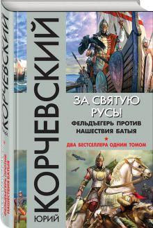 За святую Русь! Фельдъегерь против нашествия Батыя обложка книги