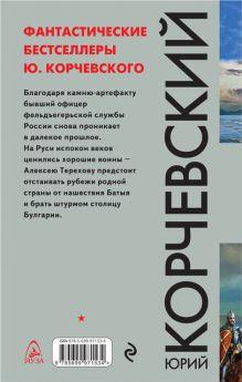 Обложка сзади За святую Русь! Фельдъегерь против нашествия Батыя Юрий Корчевский
