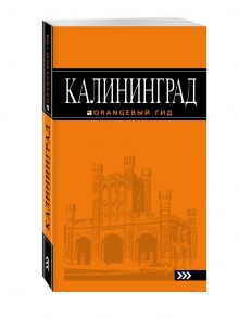 - Калининград: путеводитель. 4-е изд., испр. и доп. обложка книги