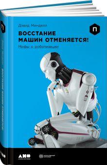 Минделл Д. - Восстание машин отменяется! Мифы о роботизации обложка книги