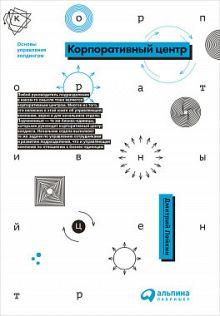 Лейкин Д. - Корпоративный центр: Основы управления холдингом обложка книги
