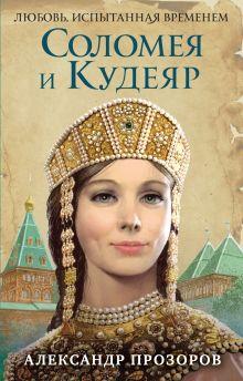 Обложка Соломея и Кудеяр Александр Прозоров