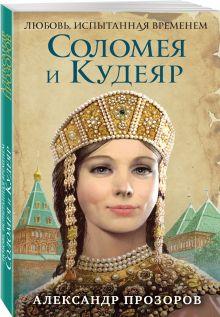 Соломея и Кудеяр обложка книги