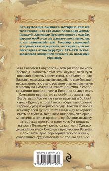 Обложка сзади Соломея и Кудеяр Александр Прозоров