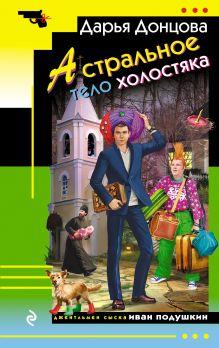 Обложка Астральное тело холостяка Дарья Донцова