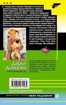 Обложка сзади Астральное тело холостяка Дарья Донцова