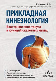 Обложка Прикладная кинезиология. Восстановление тонуса и функций скелетных мышц Л.Ф. Васильева