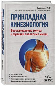 - Язык тела и тайна здоровья. Прикладная кинезиология обложка книги