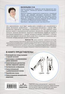 Обложка сзади Прикладная кинезиология. Восстановление тонуса и функций скелетных мышц Л.Ф. Васильева