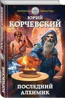 Последний алхимик обложка книги