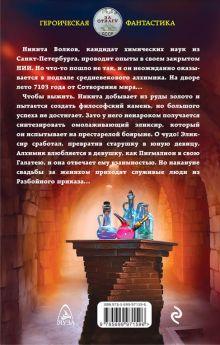 Обложка сзади Последний алхимик Юрий Корчевский