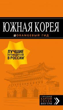 Южная Корея: путеводитель + карта
