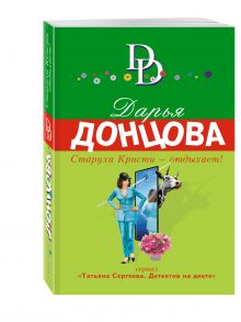 Старуха Кристи - отдыхает! обложка книги