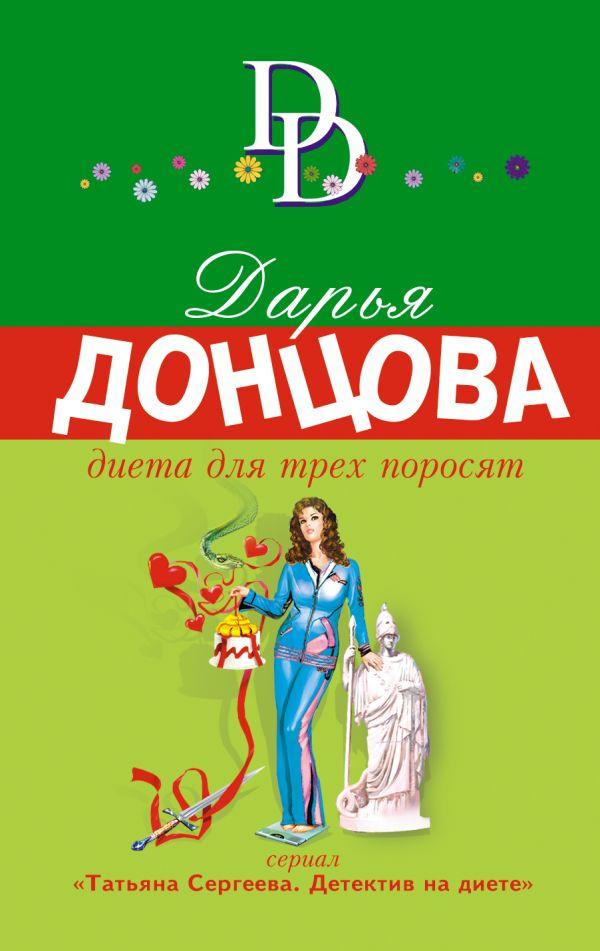 Книга диета для трех поросят идеальное тело пятачка дарья донцова.