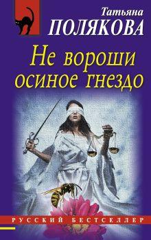 Обложка Не вороши осиное гнездо Татьяна Полякова
