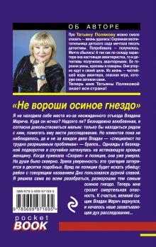 Обложка сзади Не вороши осиное гнездо Татьяна Полякова