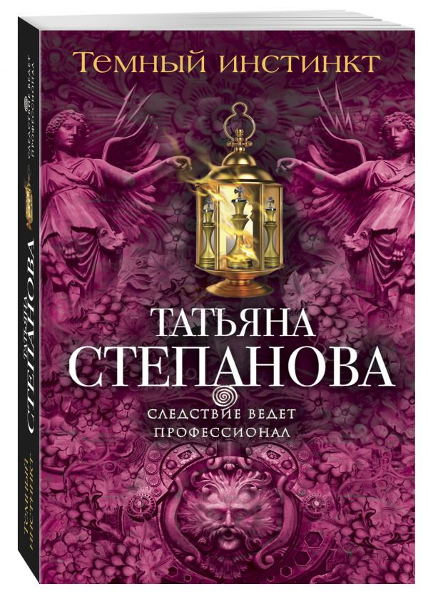 Темный инстинкт Степанова Т.Ю.