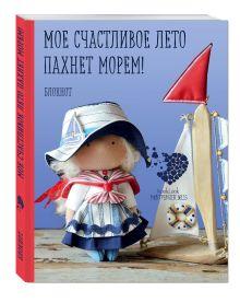 - Мое счастливое лето пахнет морем! Летний блокнот. Куклы Елены Гридневой обложка книги