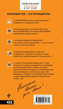 Обложка сзади Вокруг Москвы: путеводитель Рыбальченко Н.В.