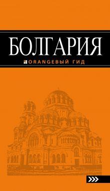 Обложка Болгария: путеводитель. 4-е изд., испр. и доп. Тимофеев И.В.