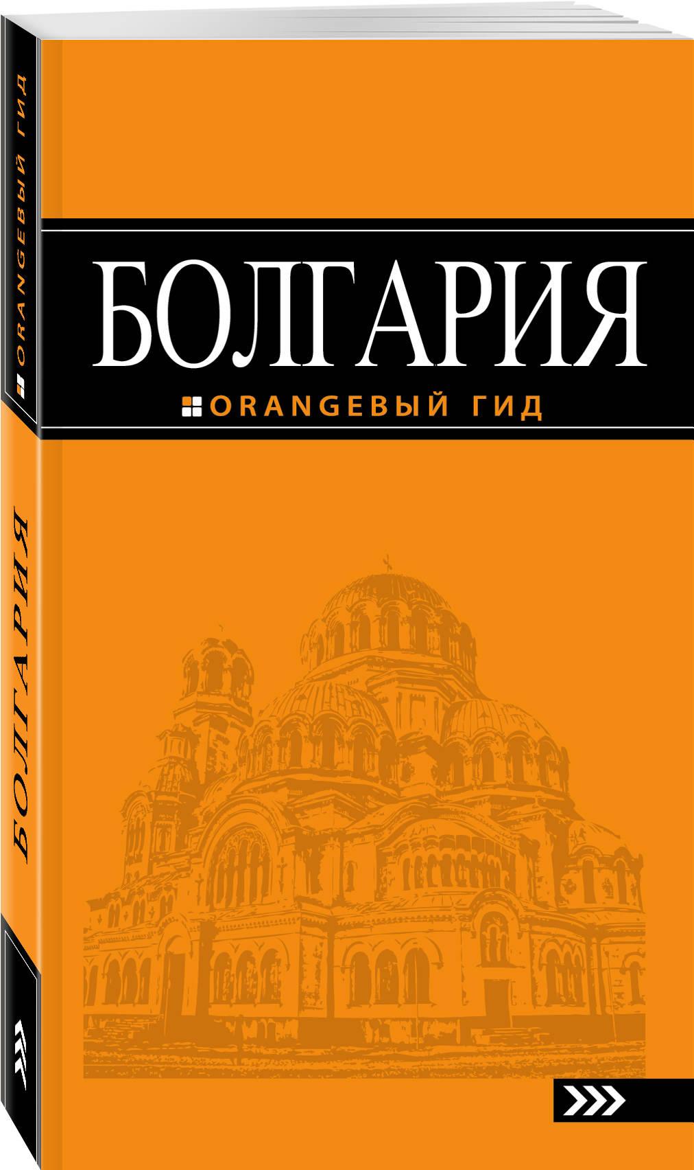 купить Тимофеев И.В. Болгария: путеводитель. 4-е изд., испр. и доп. недорого