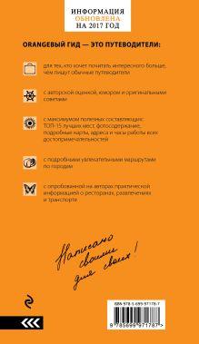 Обложка сзади Болгария: путеводитель. 4-е изд., испр. и доп. Тимофеев И.В.
