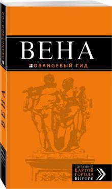 Вена: путеводитель. 5-е изд., испр. и доп.