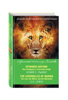Хроники Нарнии. Лев, Колдунья и платяной шкаф = The Chronicles of Narnia. The Lion, the Witch, and the Wardrobe обложка книги
