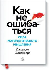 Элленберг Д. - Как не ошибаться. Сила математического мышления обложка книги