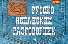 Обложка Русско-испанский разговорник Л. Ястремский