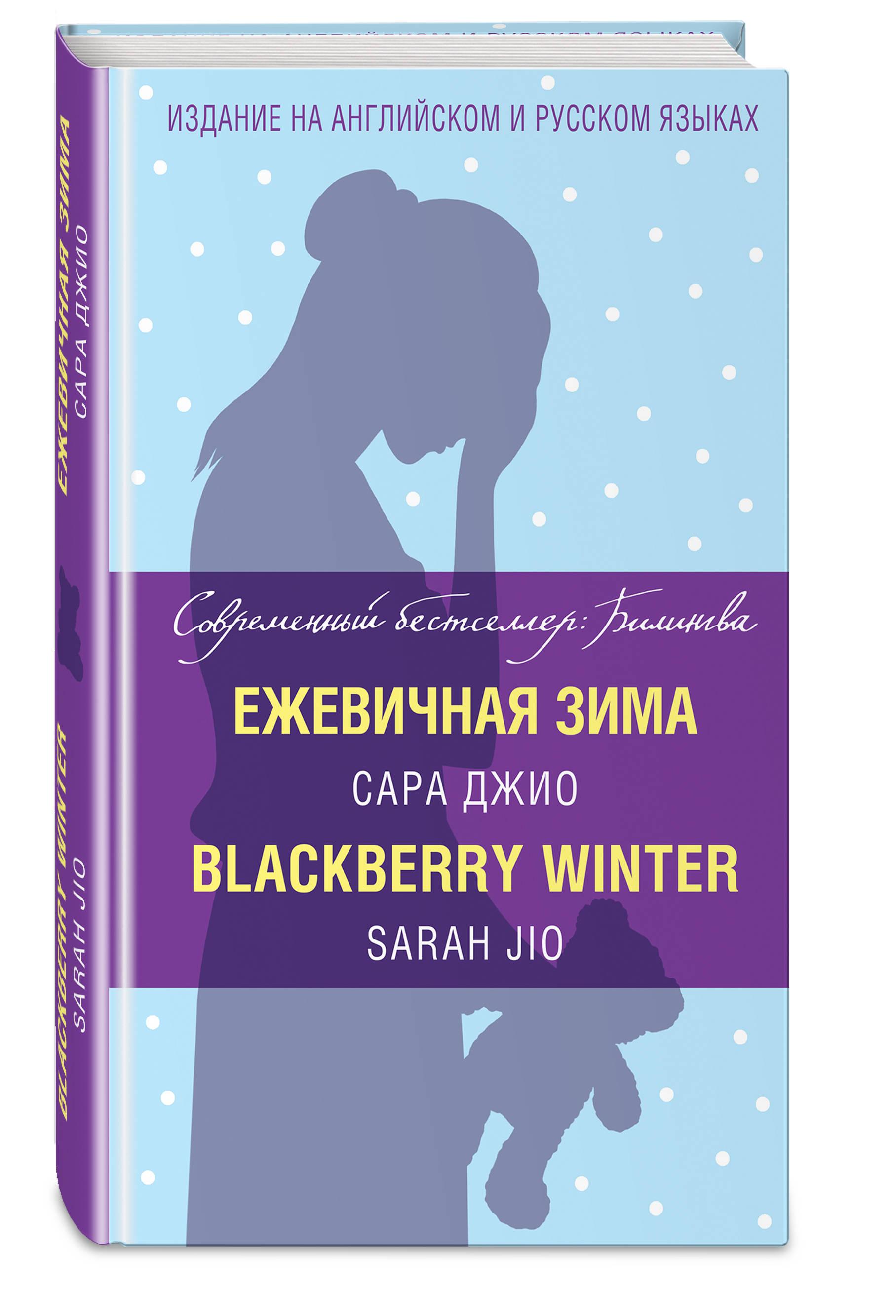 Ежевичная зима = Blackberry Winter ( Джио С.  )