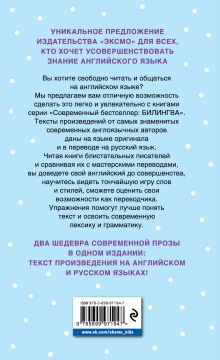 Обложка сзади Ежевичная зима = Blackberry Winter Сара Джио
