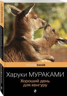 Хороший день для кенгуру обложка книги