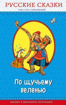 По щучьему веленью. Русские сказки (с крупными буквами, ил. И. Петелиной, М. Литвиновой и др.)