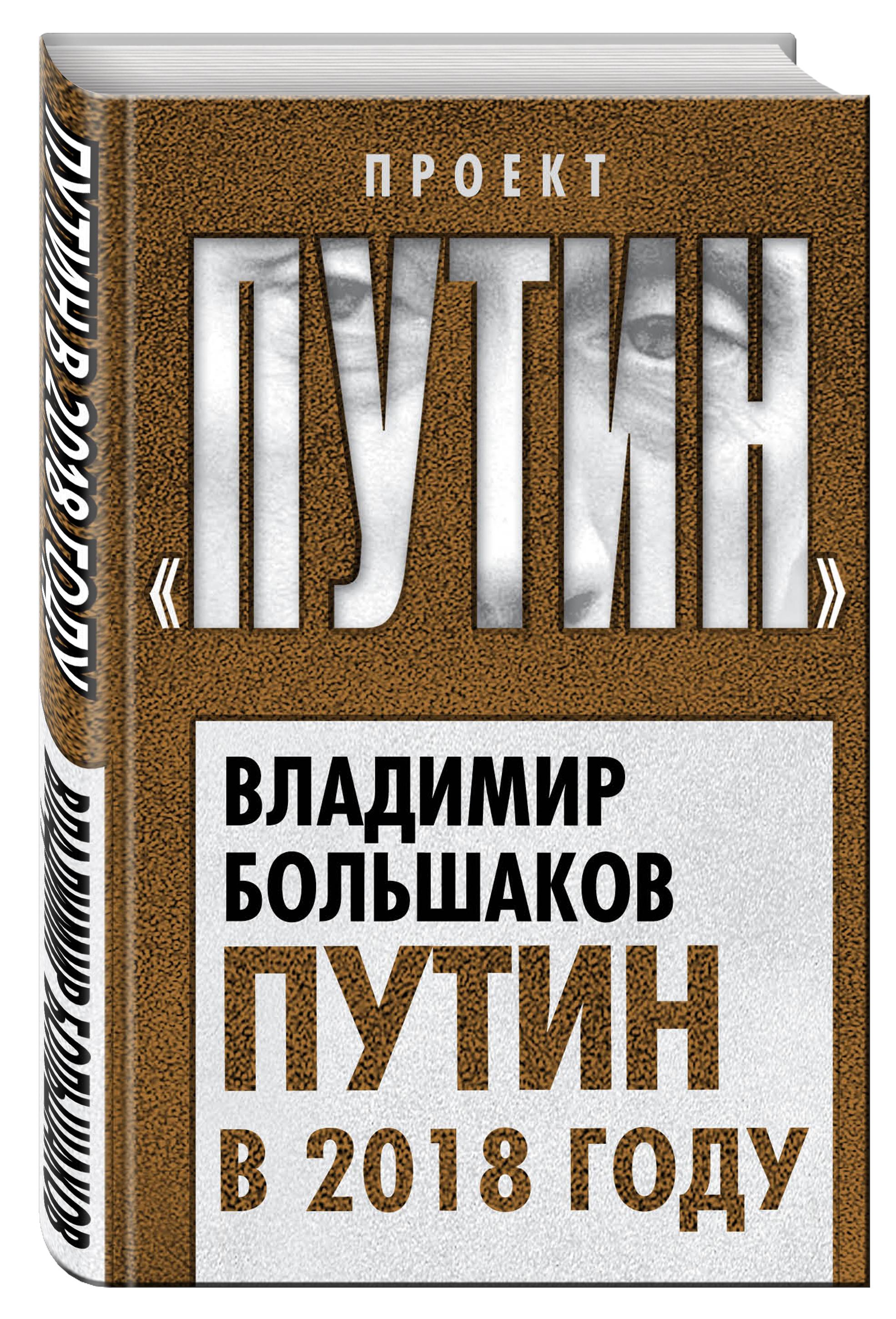 Путин в 2018 году ( Большаков Владимир Викторович  )