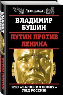 Путин против Ленина. Кто «заложил бомбу» под Россию обложка книги