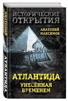 Максимов А.Б. - Атлантида, унесенная временем обложка книги