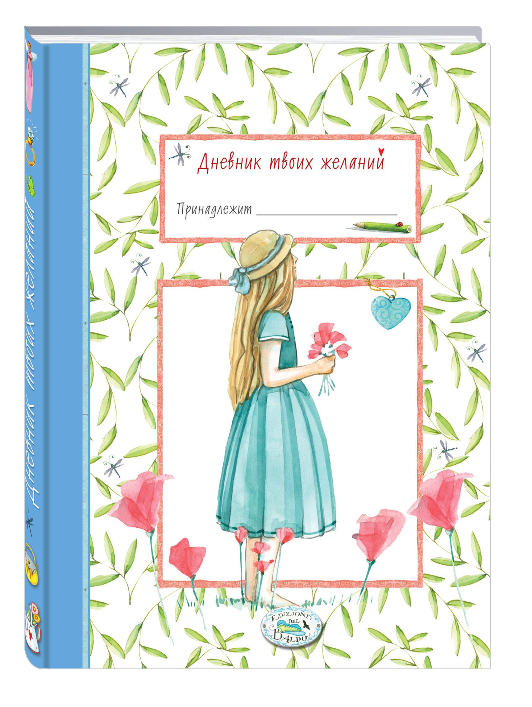 Дневник твоих желаний. Девочка gelish гель лак лепестки твоих желаний