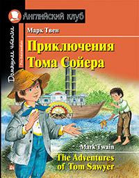Приключения Тома Сойера. Домашнее чтение с заданиями по новому ФГОС.
