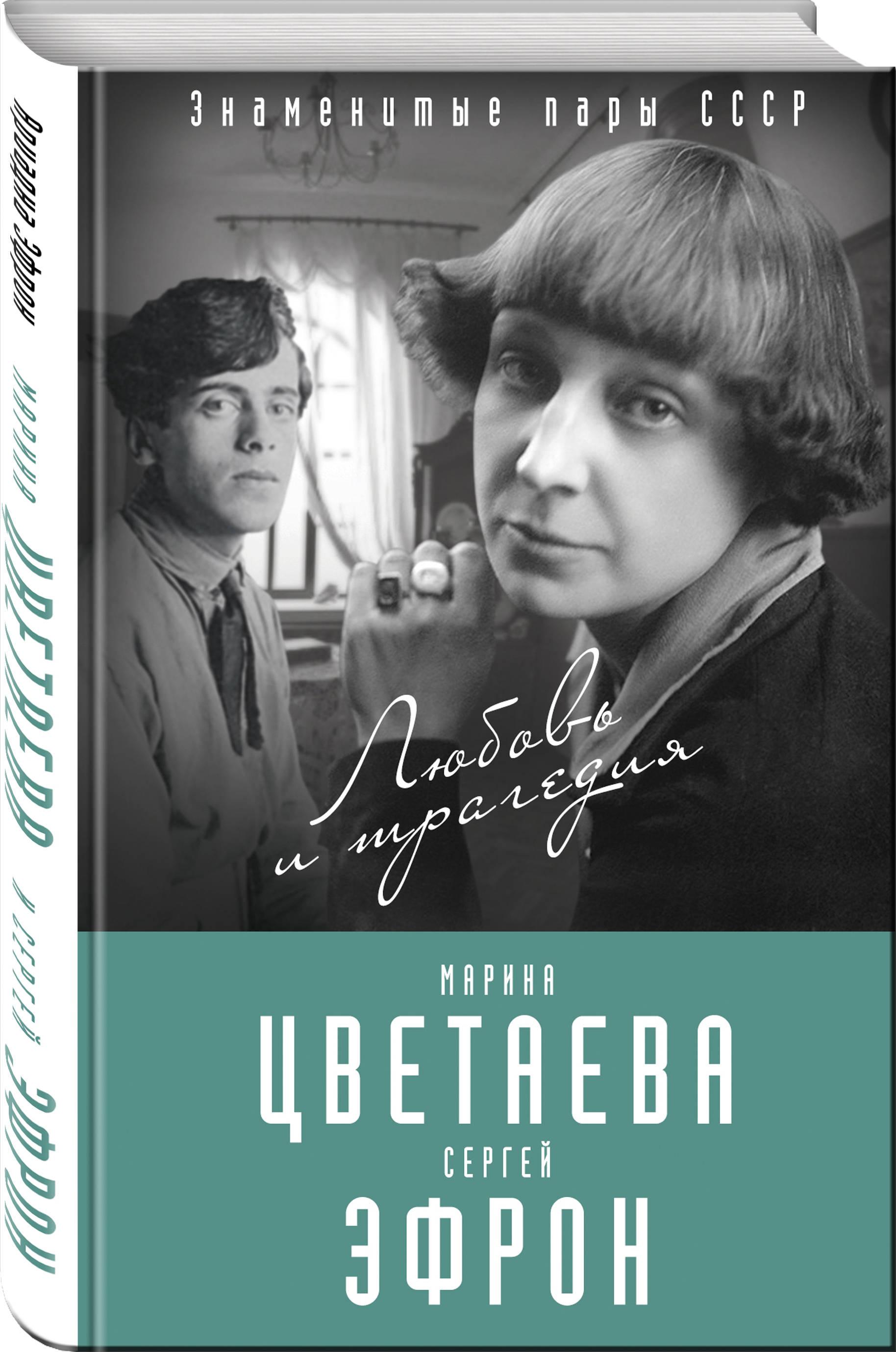 Эфрон А.С. Марина Цветаева и Сергей Эфрон. Любовь трагедия
