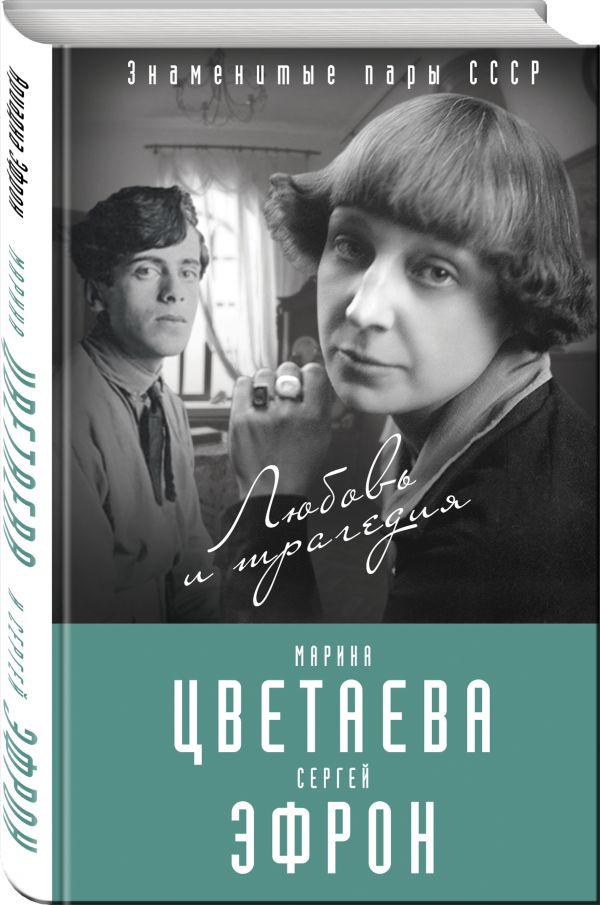 Марина Цветаева и Сергей Эфрон. Любовь и трагедия