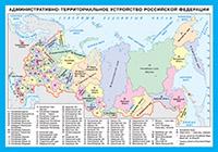 СМ. Административно-территориальное устройство РФ