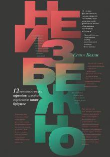 Келли К. - Неизбежно. 12 технологических трендов, которые определяют наше будущее обложка книги