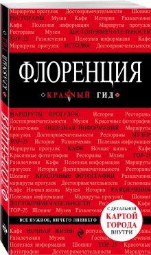 Цуканова Н.О. - Флоренция. 3-е изд., испр. и доп. обложка книги
